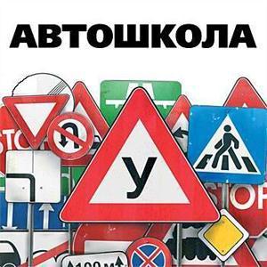 Автошколы Моздока