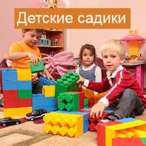 Детские сады Моздока