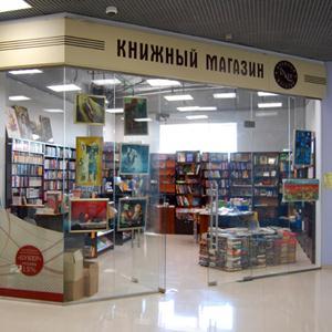 Книжные магазины Моздока