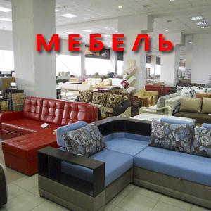 Магазины мебели Моздока
