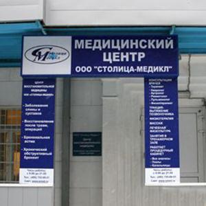 Медицинские центры Моздока