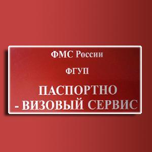 Паспортно-визовые службы Моздока