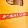 Аварийные службы в Моздоке