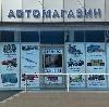 Автомагазины в Моздоке