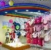 Детские магазины в Моздоке