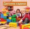 Детские сады в Моздоке