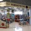 Книжные магазины в Моздоке