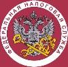Налоговые инспекции, службы в Моздоке