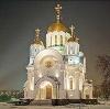 Религиозные учреждения в Моздоке